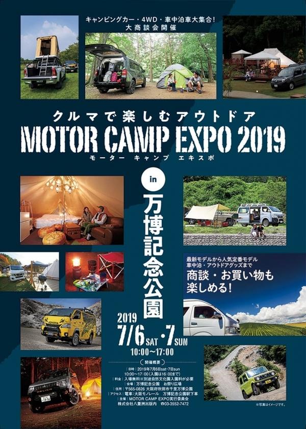 7月6日・7日 MOTOR CAMP EXPO 2019 出店!