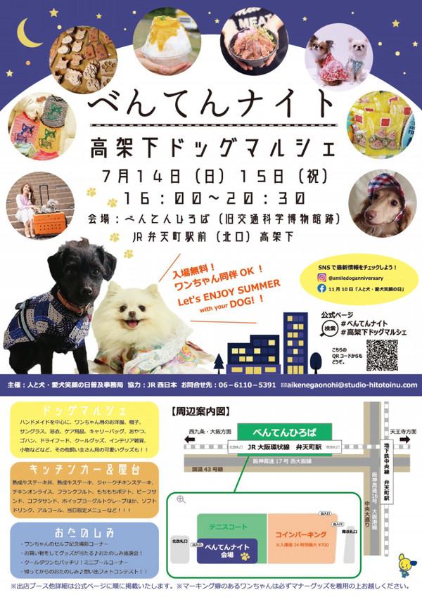 イベント情報!7月14日(日)15日(月)べんてんナイト